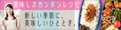 カンタンお弁当レシピ