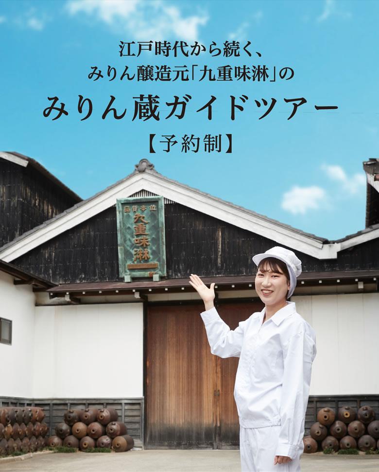 江戸時代から続く、みりん醸造元「九重味淋」のみりん蔵ガイドツアー【予約制】