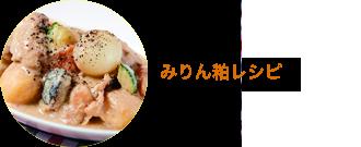 みりん粕レシピ