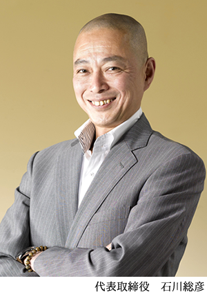 代表取締役 石川総彦