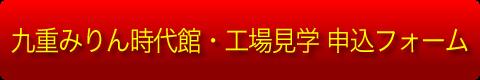 九重みりん時代館・工場見学 申込フォーム