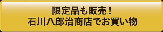 限定品も販売!石川八郎治商店でお買い物