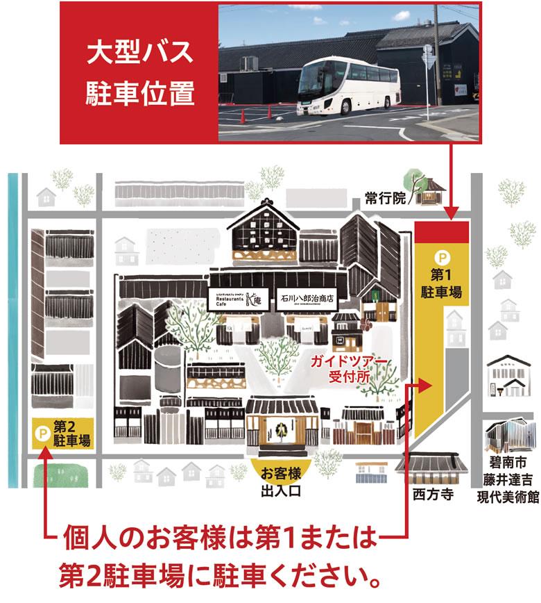 大型バス駐車位置