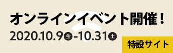 オンラインイベント開催!