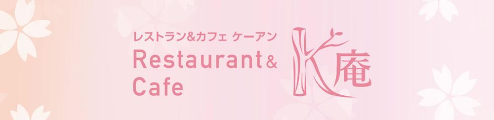 レストラン&カフェ ケーアン