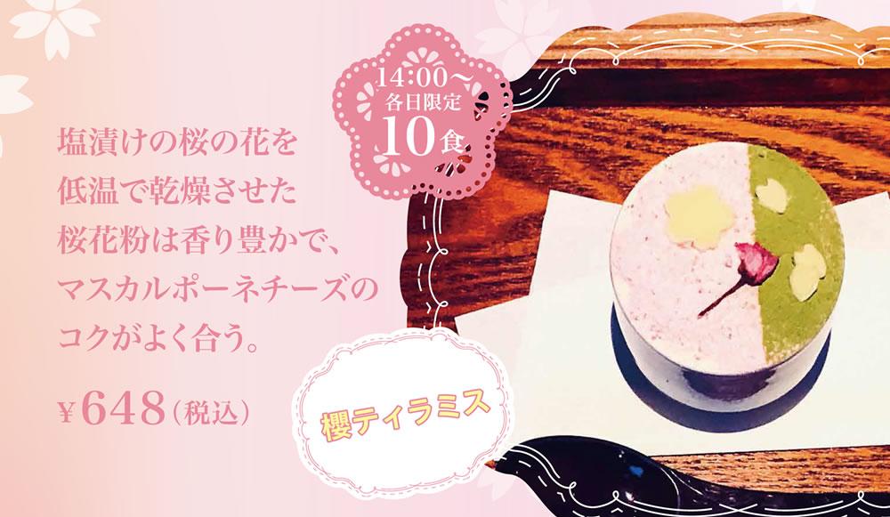 櫻ティラミス 塩漬けの桜の花を低温で乾燥させた桜花粉は香り豊かで、マスカルポーネチーズのコクがよく合う。¥648(税込)14:00〜各日限定10食