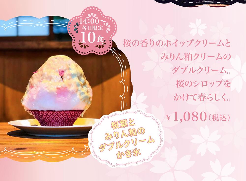 桜葉とみりん粕のダブルクリームかき氷 桜の香りのホイップクリームとみりん粕クリームのダブルクリーム。桜のシロップをかけて春らしく。¥1,080(税込)14:00〜各日限定10食