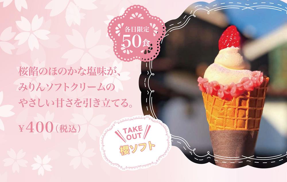 桜餡のほのかな塩味が、みりんソフトクリームのやさしい甘さを引き立てる。¥400(税込)各日限定50食
