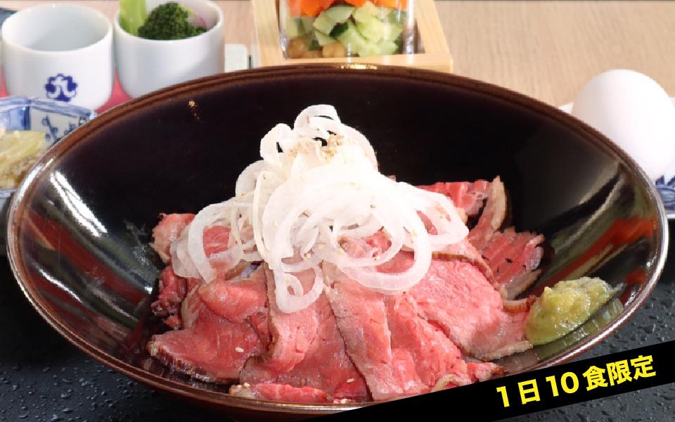 ローストビーフ丼 御膳