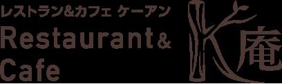 レストラン&カフェ K庵