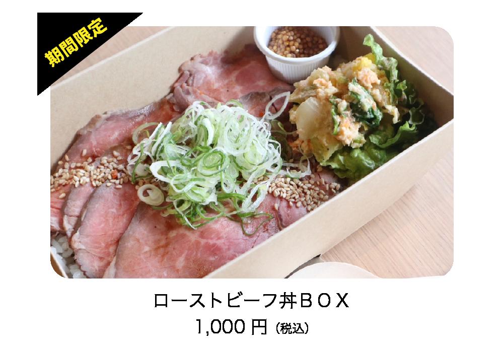 ローストビーフ丼BOX