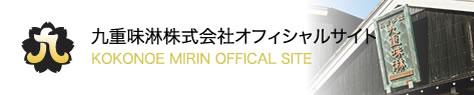 九重味淋株式会社オフィシャルサイト