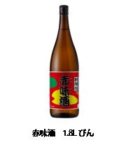 赤味酒 1.8Lびん