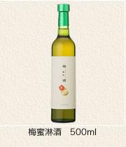 梅蜜淋酒 500ml
