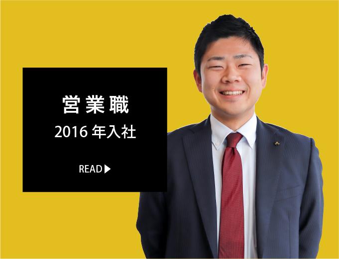 営業職 2016年入社