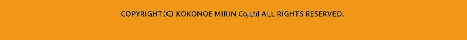 COPYRIGHT(C) KOKONOE MIRIN Co,Ltd ALL RIGHTS RESERVED.
