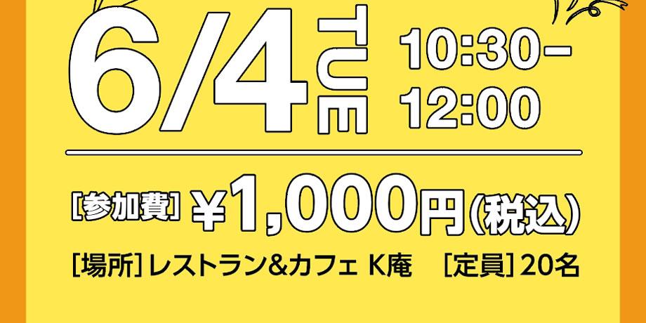 開催日6/4tue 10:30-12:00[場所]レストラン&カフェ K庵 [定員]20名